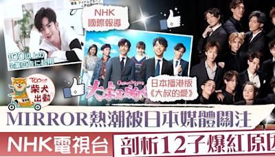 【MIRROR成員】鏡仔熱潮吹到日本 NHK電視台分析12子走紅原因 - 香港經濟日報 - TOPick - 娛樂
