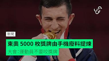 東奧 5000 枚獎牌由手機廢料提煉 大會:運動員不要咬獎牌