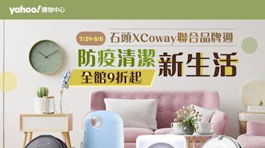 石頭 X Coway強強聯手!升級防疫家電省很大 讓宅家時光更舒適