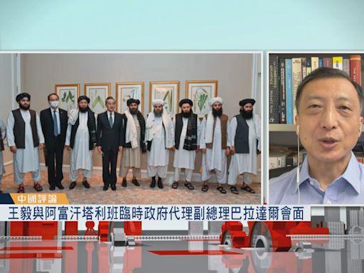 【中國評論】王毅與阿富汗塔利班臨時政府代理副總理巴拉達爾會面