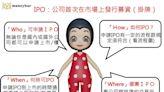 【親子理財】馬哈老師:用3W1H帶孩子認識什麼是股票IPO?