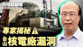 【6.16役情最前線】專家揭秘 台山核電廠漏洞
