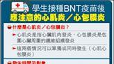 新北打BNT後線上授課2天 專家:第2劑較適合/其他五都不跟進 指揮中心:尊重地方