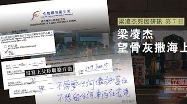 【梁凌杰死因研訊】望骨灰撒海上 梁凌杰:不需任何儀式和墓位、不想留任何東西在香港   獨媒報導   獨立媒體