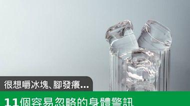 很想嚼冰塊、腳發癢…11個容易忽略的身體警訊