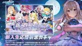 異世界 RPG《瑪娜希斯迴響》於日本推出 公開多項上市紀念活動及直播節目