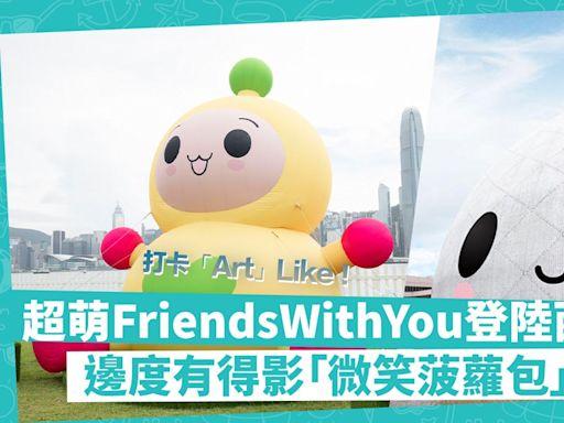 周末打卡「Art」Like!超萌FriendsWithYou充氣公仔登陸西九文化區!邊度出現識笑的菠蘿包? | 玩樂 What's On
