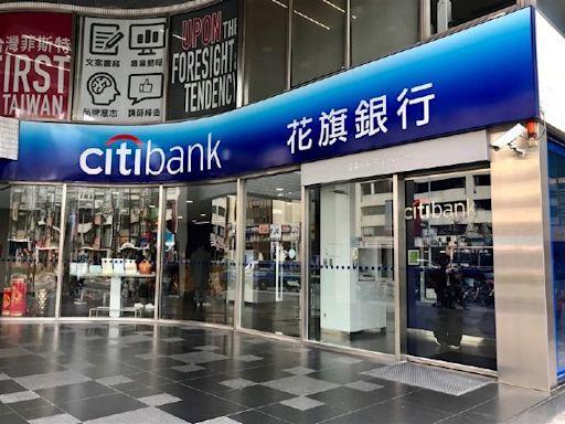 花旗將退出台灣消金市場 華銀董事長分析3大原因