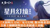 《天涯明月刀M》「星月幻境」版本隆重登場 全新主線劇情與染色系統盛大來臨 - 香港手機遊戲網 GameApps.hk