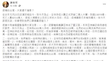 台灣成功控制住Delta擴散 謝金河:這樣的台灣,你還不滿意?