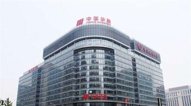 法國外貿銀行:中國華融「維好協議」恐損香港離岸債券前景