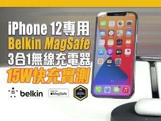 iPhone 12 專用 Belkin MagSafe 3 合 1 無線充電器 - Price 最新情報