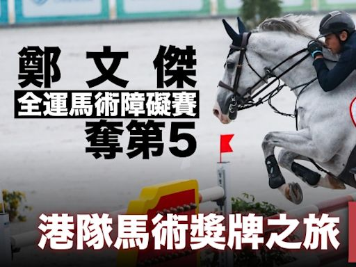 【全運直擊】鄭文傑馬術障礙賽位列第5 港隊3屆馬術獎牌之旅斷纜