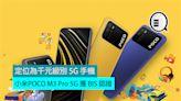 小米POCO M3 Pro 5G 獲 BIS 認證:定位為千元級別 5G 手機