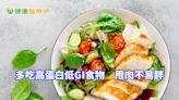 高蛋白低GI 甩肉秘笈藏在食物裡