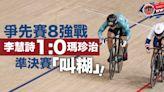 【東奧直擊】李慧詩爆贏「大賽車手」8強首回合先聲奪人