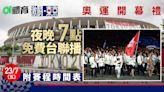 東京奧運直播賽程時間表|開幕禮周五晚舉行 三大免費電視台齊播