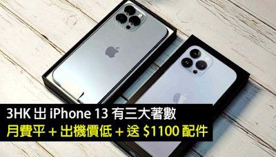 滙豐卡出 iPhone 13 有三大著數!$178 月費 + 免息月供出機 + 送 $1100 配件