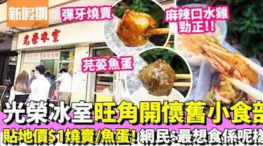 旺角光榮冰室開小食店!專賣掃街小食:芫荽魚蛋/燒賣/辣魷魚/迷你海南雞飯|外賣食乜好 | 飲食 | 新假期