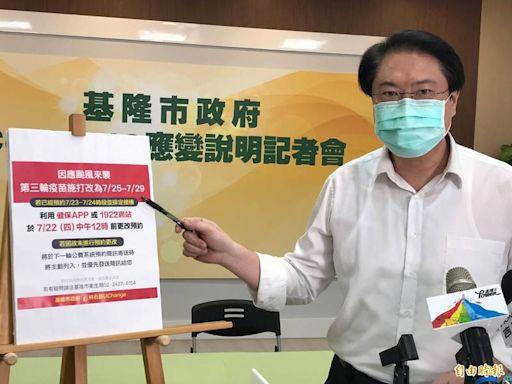 烟花颱風攪局 基隆23、24日停打疫苗須重新預約