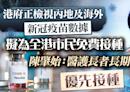 【新冠肺炎】港府正檢視內地及海外新冠疫苗數據 擬為全港市民免費接種 - 香港經濟日報 - TOPick - 新聞 - 社會