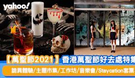【萬聖節2021】香港萬聖節好去處特集!鬼屋/市集/溜冰派對/音...