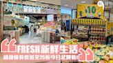 FRESH及本灣超市「超級會員祭」今天開始,一連兩星期搶低至25折筍貨!另設$10、$20至$100專區!