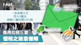 善用扣稅三寶 慳稅之餘添保障 - 香港經濟日報 - 理財 - 博客