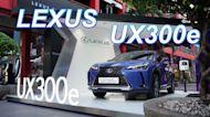 【HD影片】終於來台了!LEXUS首款純電動車 UX300e 正式上市!