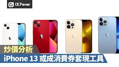 iPhone 13 系列炒價分析:或是消費券套現最佳工具 - DCFever.com