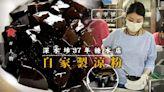 深水埗美食|37年糖水老字號 $24自家製涼粉 樣樣手作 第二代領軍:要守住家業 | 蘋果日報