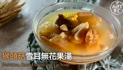 湯水食譜 | 猴頭菇雪耳無花果湯 Hericium Snow Fungus and Fig Soup