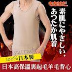 HOT WEAR 日本製機能保暖裡起毛 羊毛無袖背心 衛生衣背心(男)
