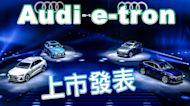【HD影片】純電世代來臨 ! 四環電旅強勢登場|Audi e-tron 上市發表會