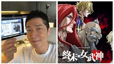 馬浚偉竟然係一個動漫迷 IG出Post問《終末的女武神》幾有第二季