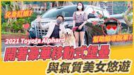 【Money錢毅試駕】開著豪華移動式堡壘!與氣質美女悠遊!2021 Toyota Alphard
