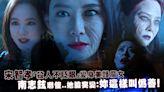 宋智孝「殺人不眨眼」變身美豔魔女 南志鉉嚇傻..她臉突變:妳這樣叫偽善!