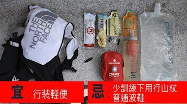 香港首個網上策略行山賽 專家教路:帶齊急救包清水能量補給哨子 新手忌亂用行山杖 | 蘋果日報