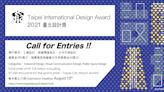 「2021臺北設計獎」即日起徵件啟動 總獎金380萬元 邀請全球設計師為社會注入創新動力