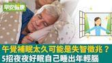午覺補眠太久可能是失智徵兆?5招夜夜好眠自己睡出年輕腦