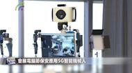 會展電腦節保安應用5G智能機械人