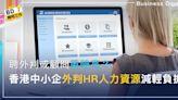【精明工作】香港中小企外判HR人力資源減輕負擔