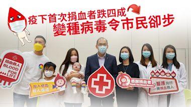 世界捐血日︱疫下首次捐血者跌四成 變種病毒令市民卻步 | 蘋果日報