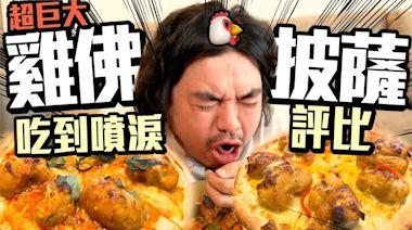 影/「佛神」試吃巨型雞佛披薩 作嘔噴淚吐感言
