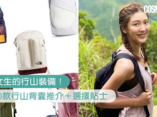 行山背囊推介|10款背包+消委會選購小貼士女生的行山裝備功能和外貌並重 | Cosmopolitan HK