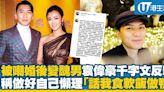 39歲袁偉豪被嘲醜男IG寫千字文反擊 稱繼續做好自己懶理「話我食軟飯去做鴨」 | 港生活 - 尋找香港好去處