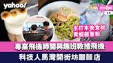 馬灣美食|科技人轉開街坊咖啡店 蝦醬意粉/專業飛機師開興趣班教揸飛機