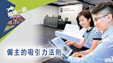 【繞場一週】僱主的吸引力法則 - 新聞 - am730