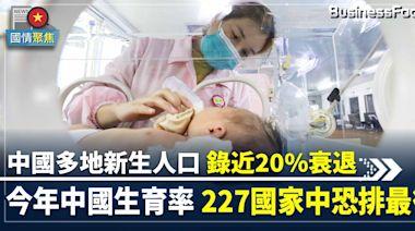 【中國人口】内地主要大省新生人口同比下跌 2021年新生兒或進一步減少 | BusinessFocus