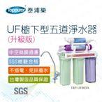 【Toppuror 泰浦樂】常規UF五道淨水器_升級版(立式)(TPR-UF005A)